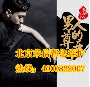 北京荣信私家侦探保全男人尊严